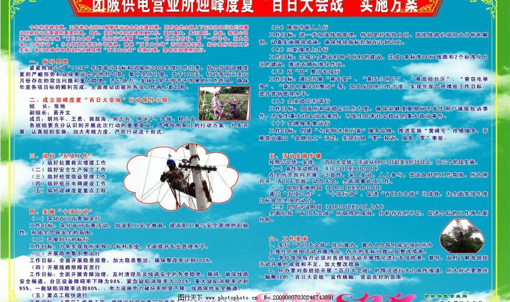 团陂供电所宣传栏 广告设计模板 展板模板 源文件库 200dpi psd 30dpi