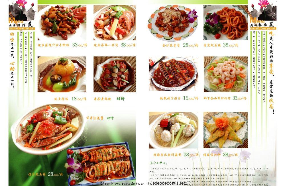 广州粤菜菜谱图片