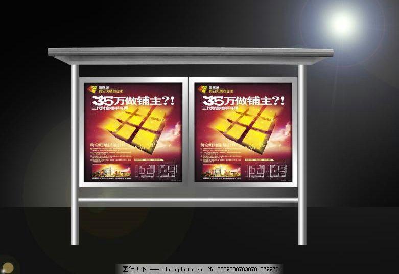 橱窗设计 橱窗 柱子 不锈钢 广告画 灯箱 指示牌 广告设计模板 国内