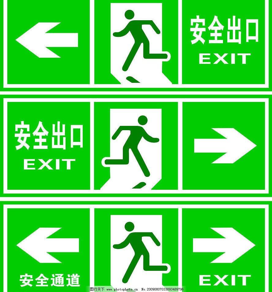 安全通道 安全出口 标志 标牌 指示牌 安全 箭头 出口 psd分层素材