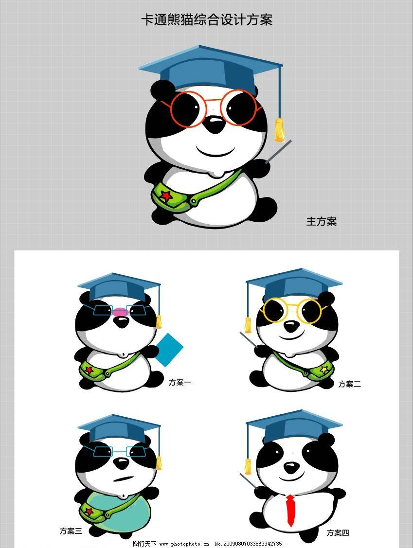 卡通原创设计 熊猫 卡通 动物 原创 手绘 形象人物 其他矢量 矢量素材