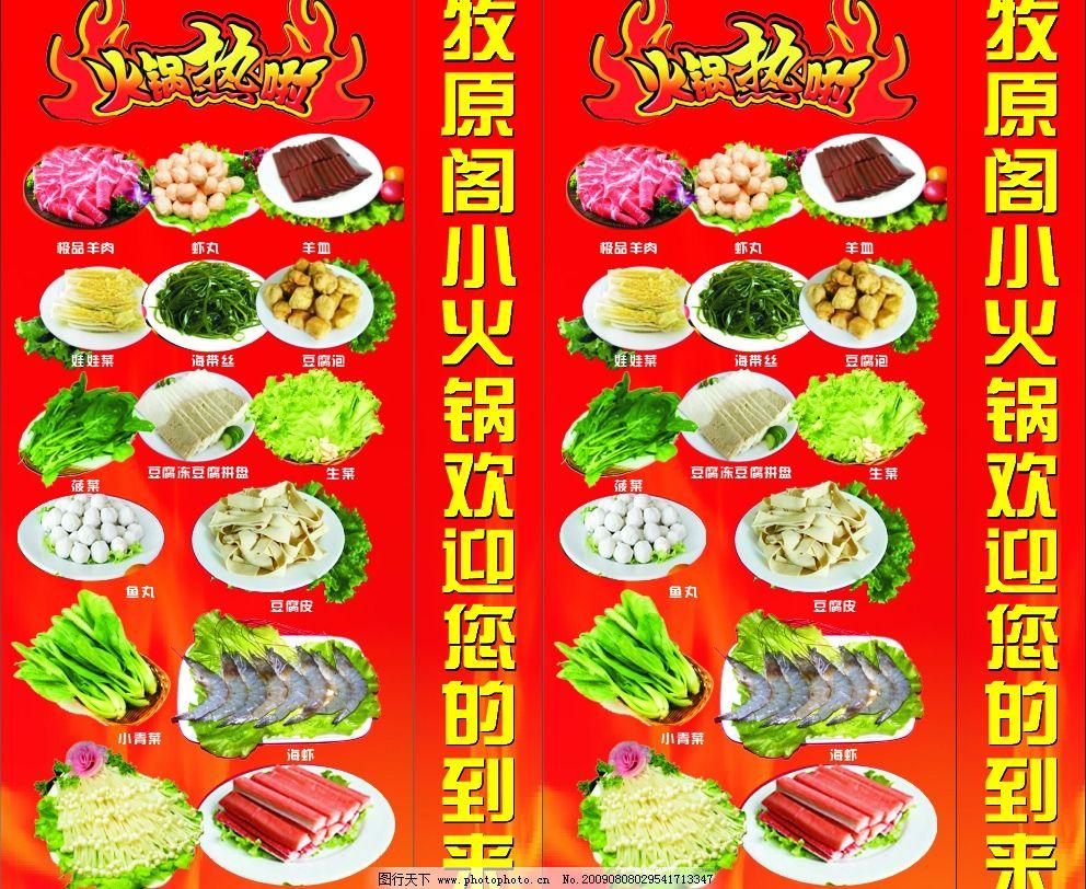 火锅灯箱 羊肉卷 各种火锅菜 灯箱 广告设计 矢量图库 cdr