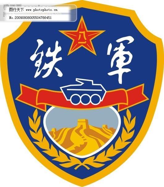 矢量图 中国人民解放军