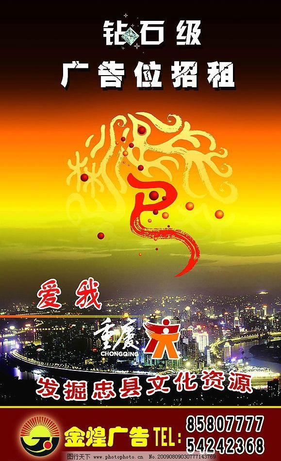 广告设计 钻石级 广告位招租 爱我重庆 发掘忠县文化资源 广告设计