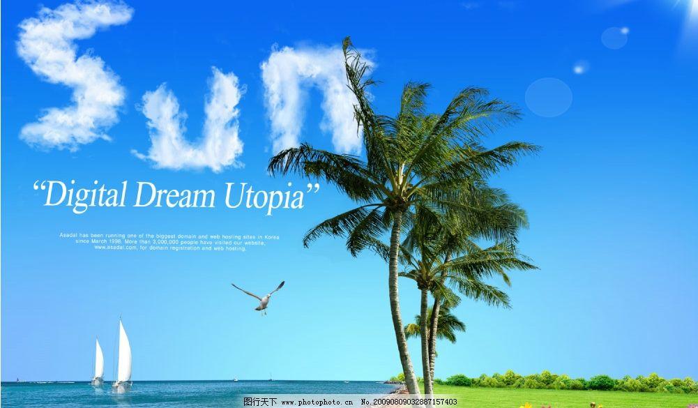 风景 蓝天 大海 白云 椰树 抠好的椰树 老鹰 帆船 花 源文件库