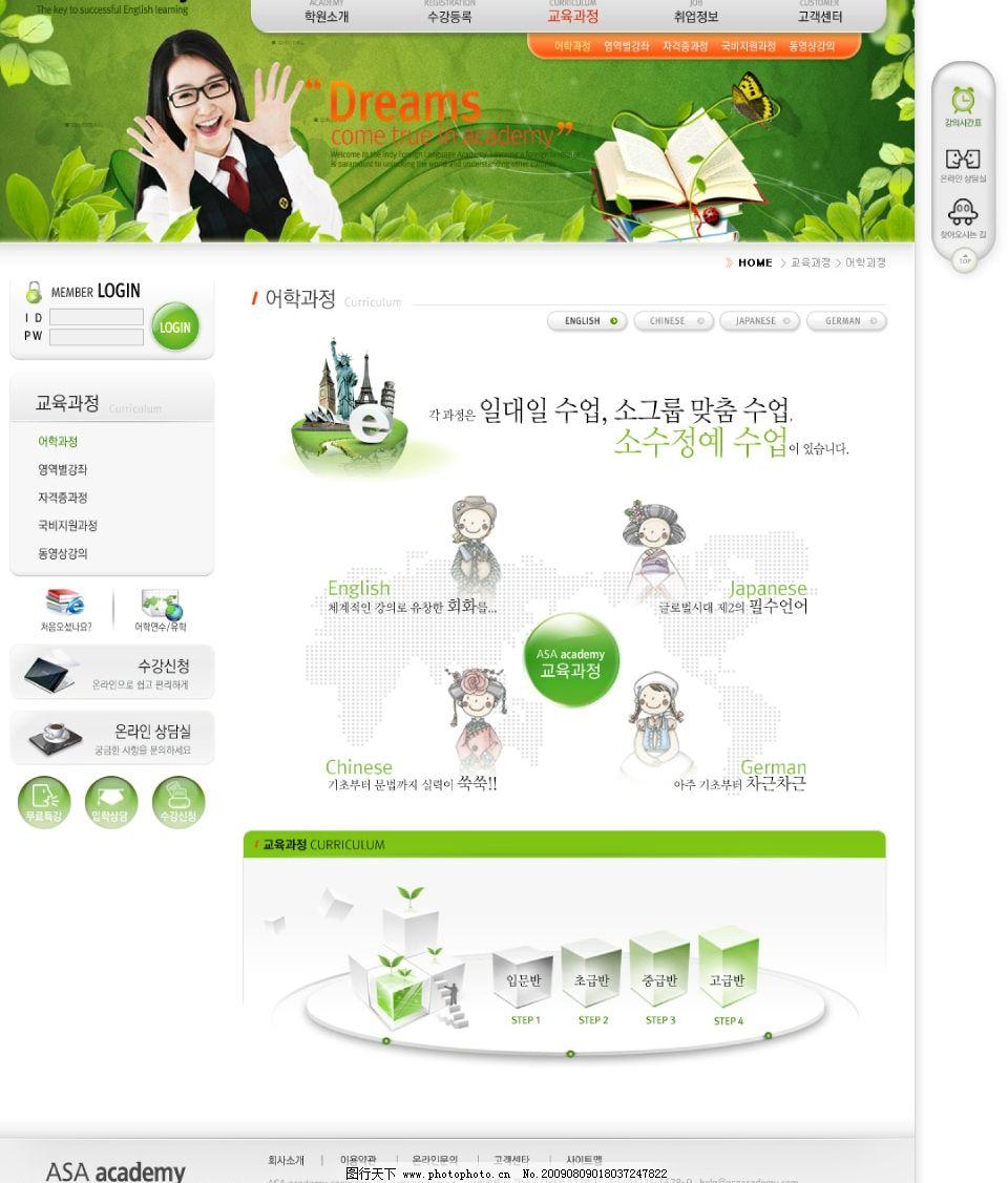 行业应用 企业网站 美女 大学生 女学生 绿叶 绿色背景 书 可爱 网页图片