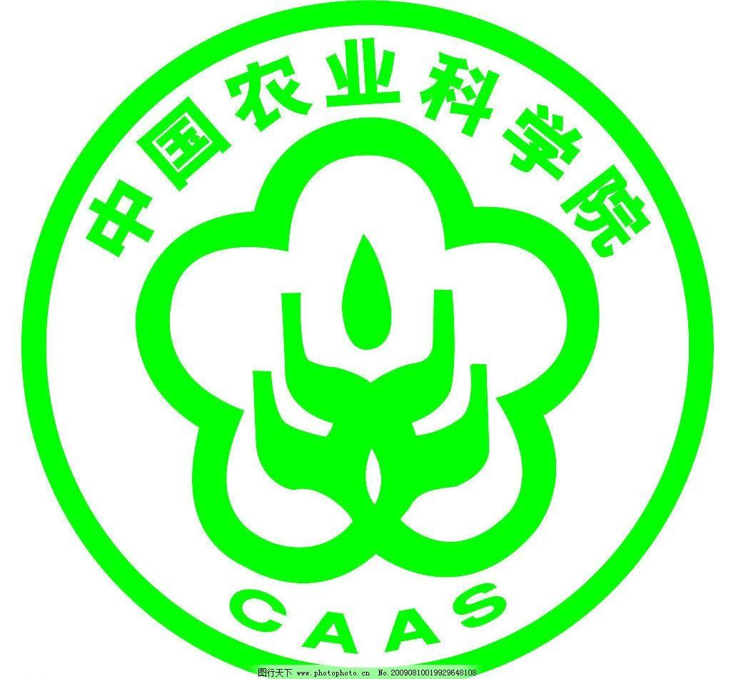 中国农业科学院 中国农业科学院标注 农业 科学 标志logo 标识标志