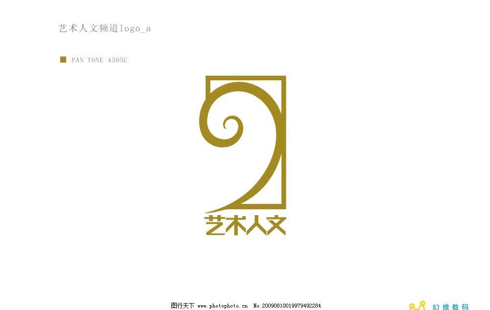上海电视台 艺术人文 台标      标识标志图标 企业logo标志 矢量图库