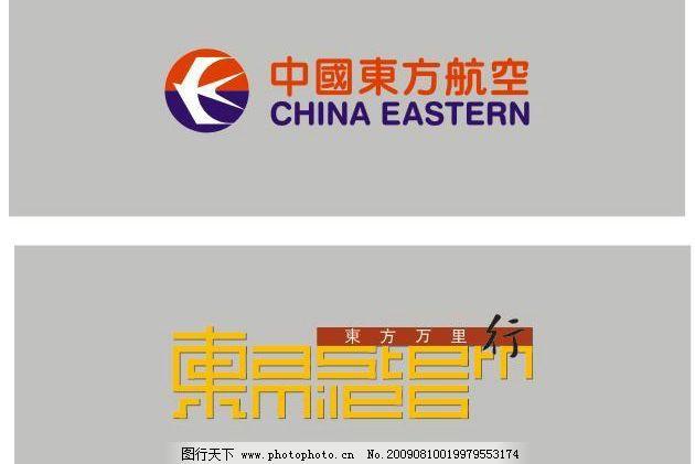 中国东方航空票务网_中国东方航空 东方万里行 标志图片