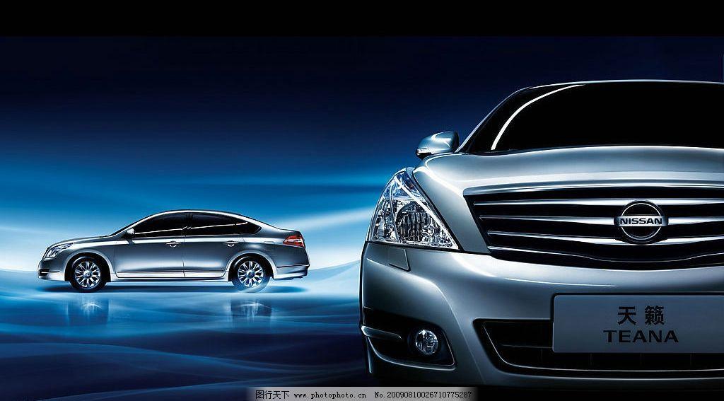 nissan 新天籁 东风日产 汽车 现代科技 交通工具 设计图库 jpg