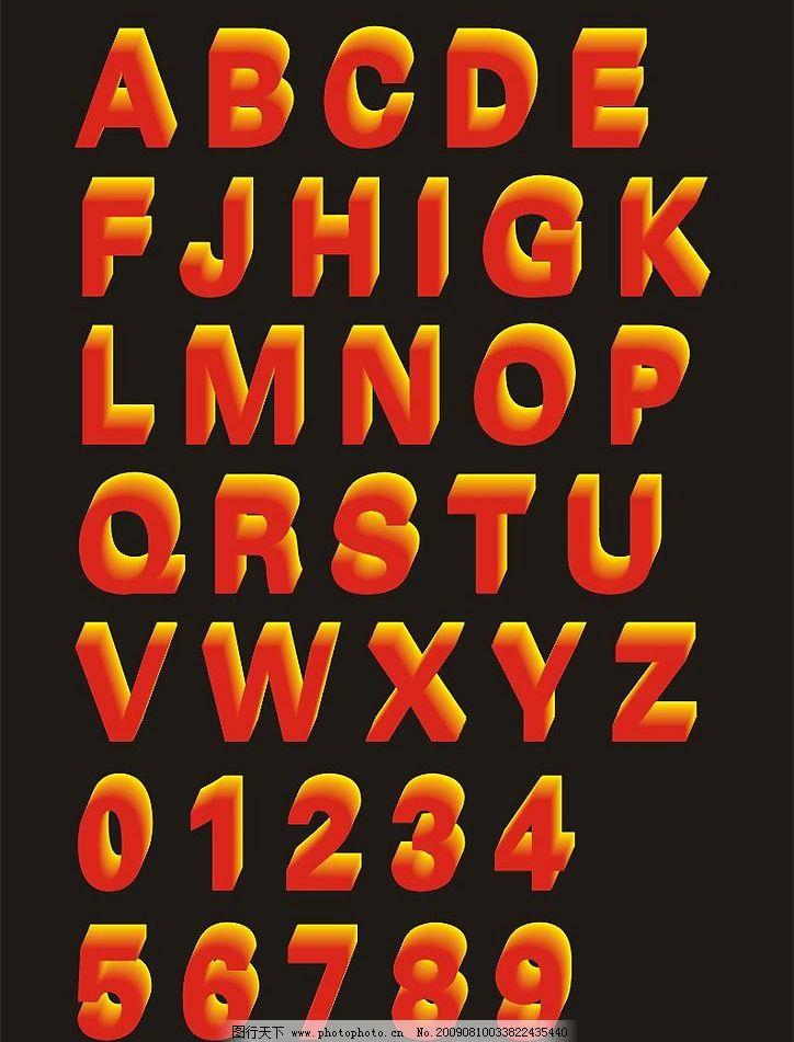 英文字母 数字 字母 艺术效果 其他矢量 矢量素材 矢量图库 cdr