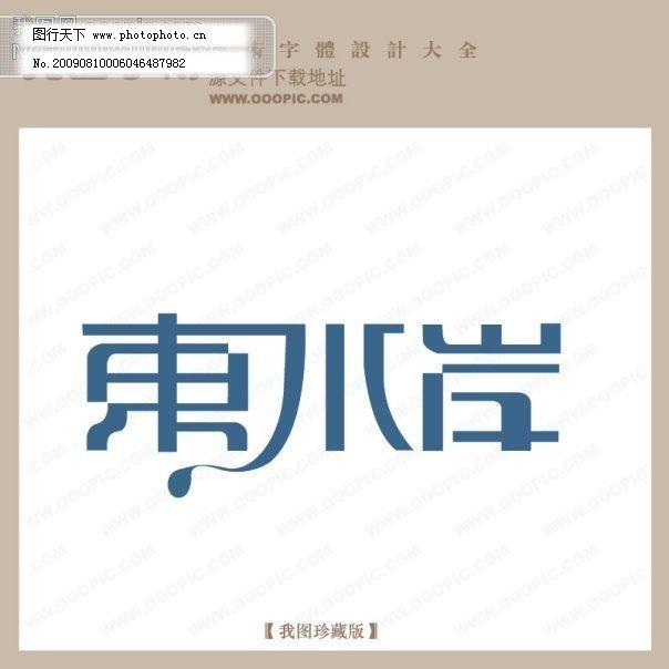 艺术字 在线艺术字 中文现代艺术字 字体设计|艺术字设计 东水岸 房地