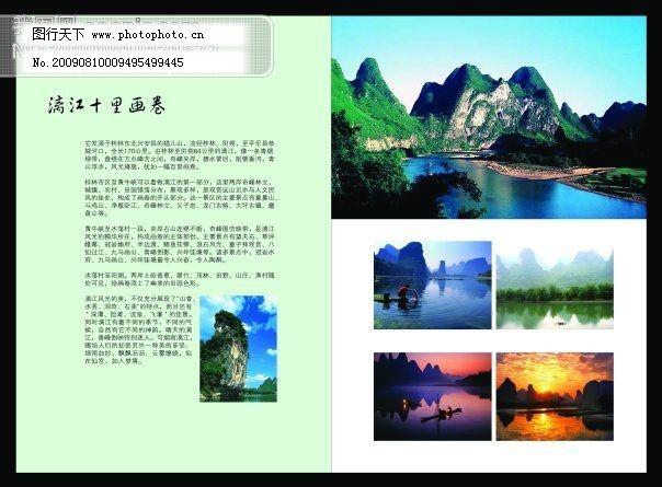 画册设计 版式画册设计 版式设计 风景区 公司简介 桂林山水 旅游画册
