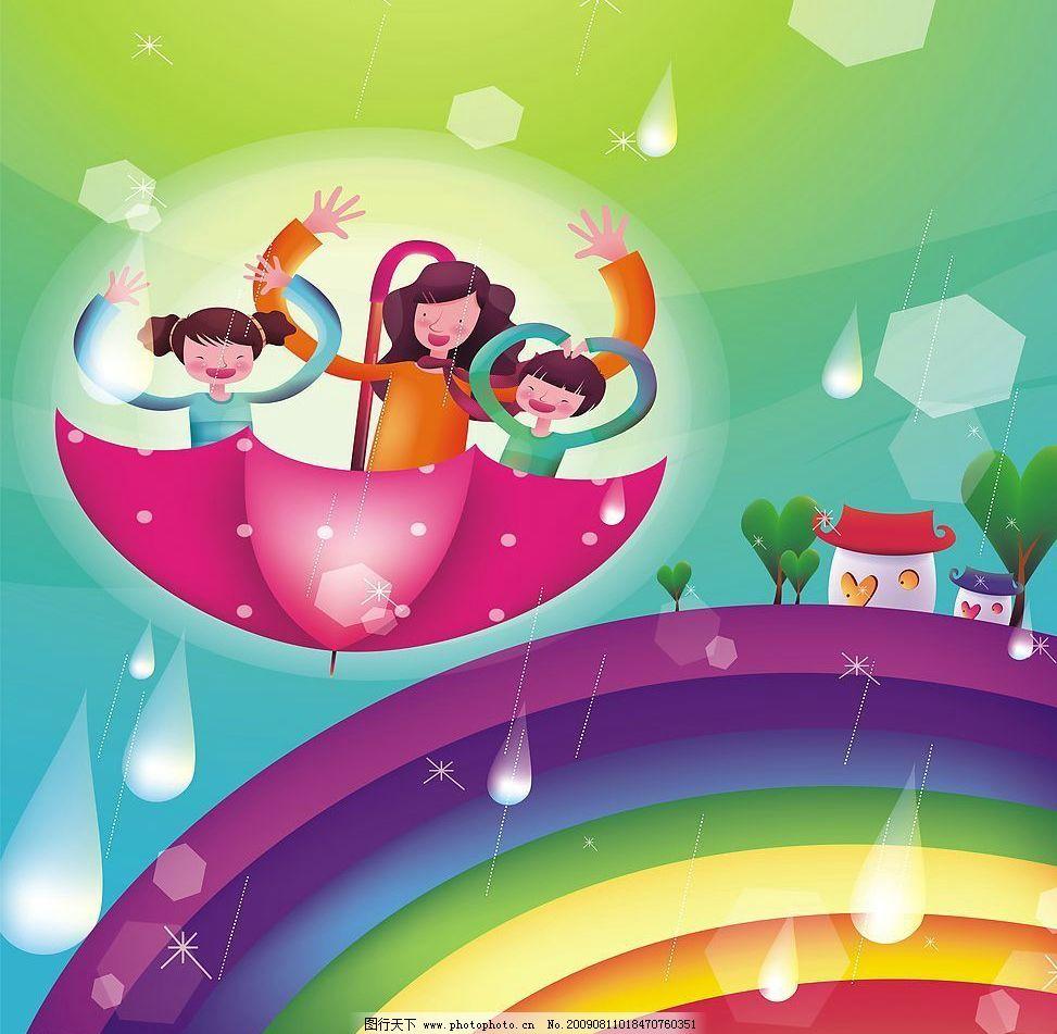 开心家庭 玻璃移门图案 彩虹 雨伞 卡通人物 雨点 动漫动画 动漫人物