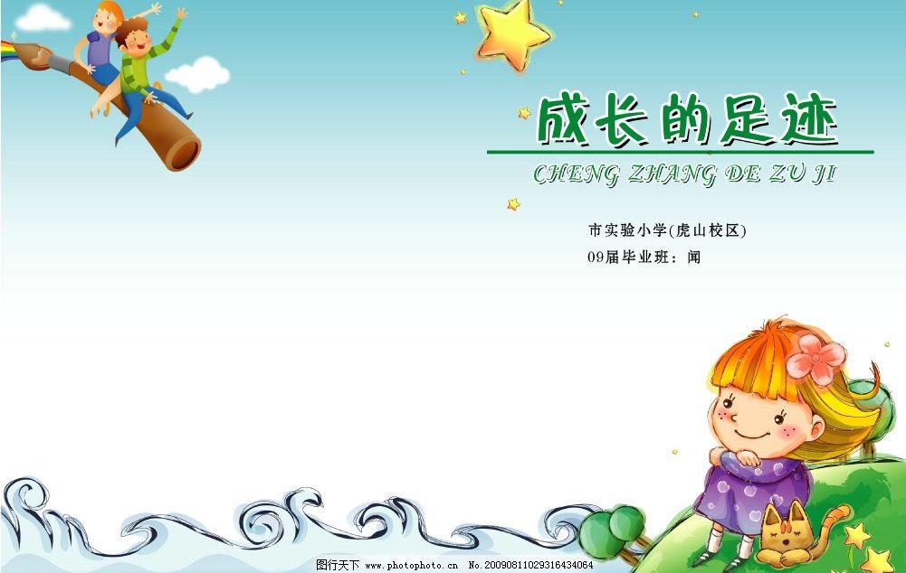 儿童书封面图片
