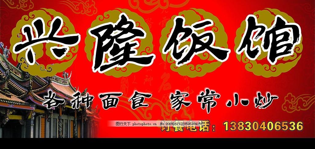 兴隆饭馆 祥云 古建 古代 古建筑 艺术字 字画 花纹 背景 红色调