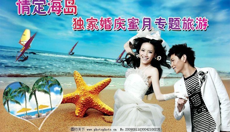 情定海岛 沙滩 海 海星 情侣 海南 旅游 广告设计模板 海报设计 源