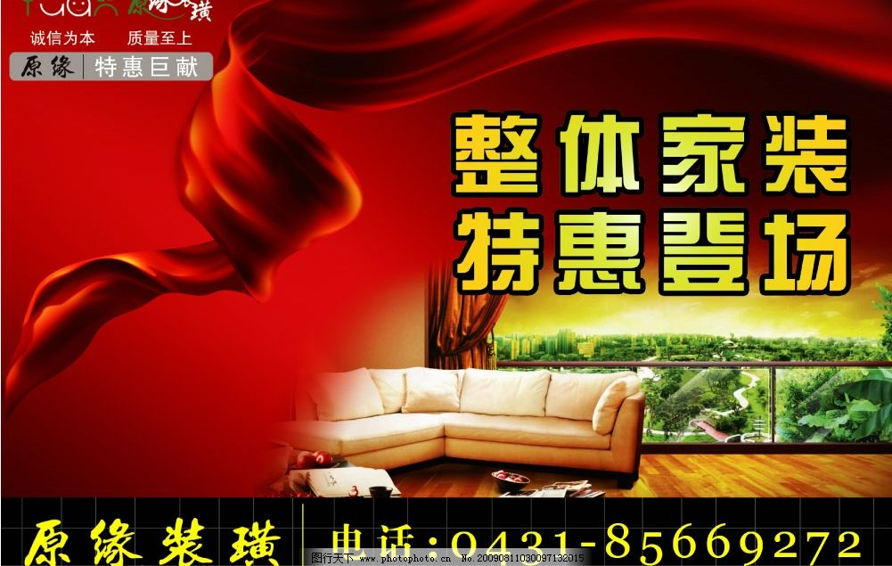 装潢海报 沙发 红色 红绸带 广告设计模板 源文件库