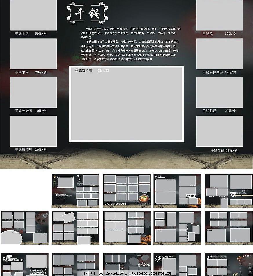 烟 菜系简介 菜谱扉页 扉页设计 扉页 内页 菜谱内页 广告设计 展板模