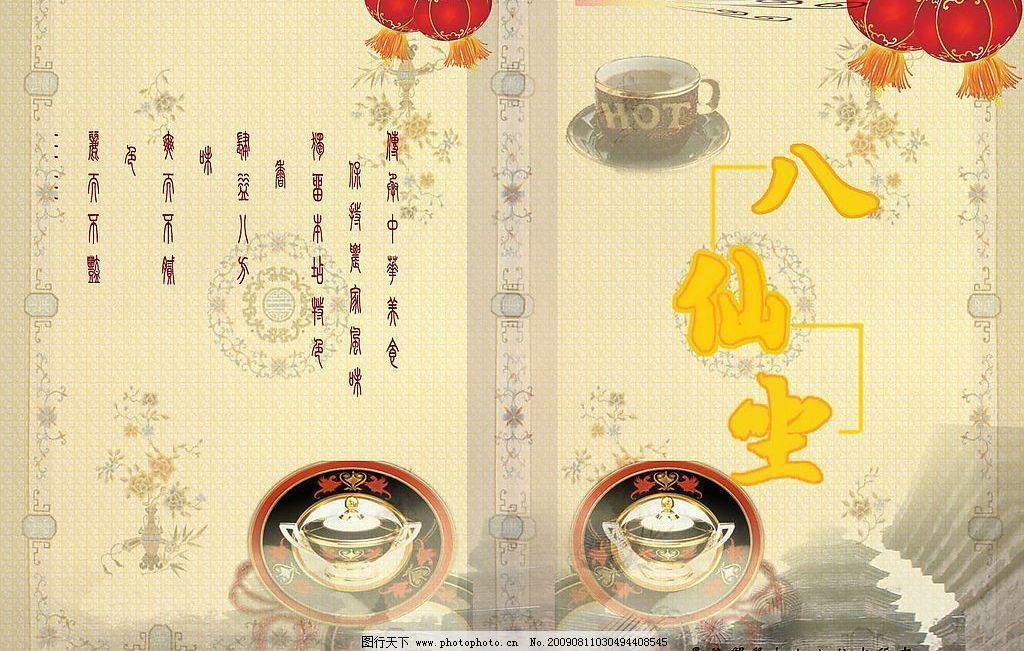 菜谱封面图片,灯笼 古典 源文件库 广告设计模板-图行