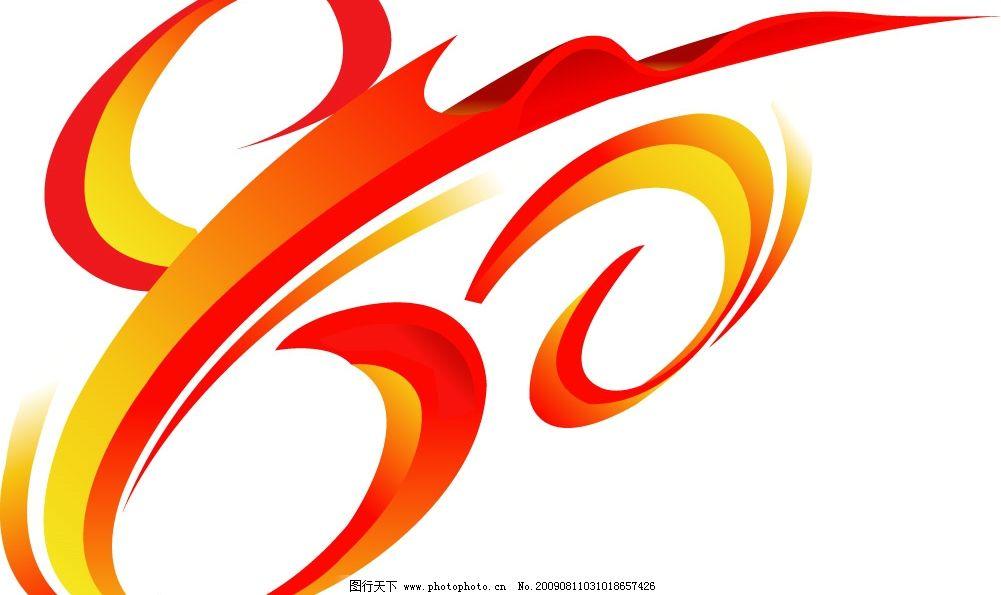 80矢量数字飘带 数字 矢量 飘带 80 广告设计 其他设计 矢量图库 ai
