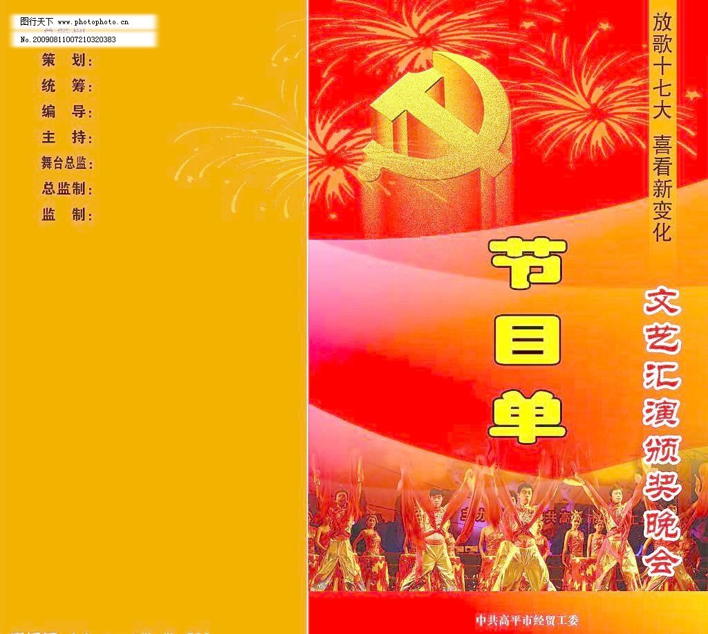 文艺晚会节目单图片_宣传单彩页_海报设计_图行天下