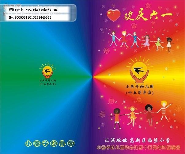 幼儿园庆六一演出节目单