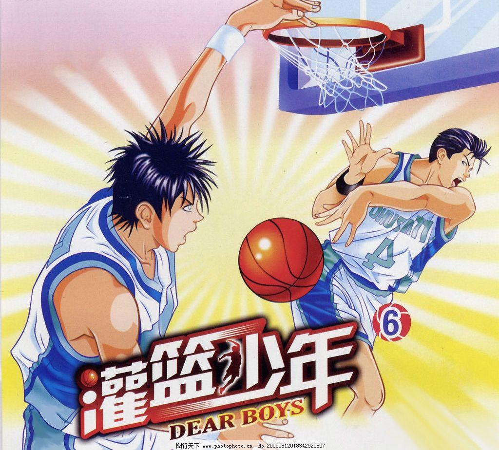灌篮高手 灌篮 高手 篮球 高中 灌篮少年 卡通人 篮框 篮板 光芒 动漫