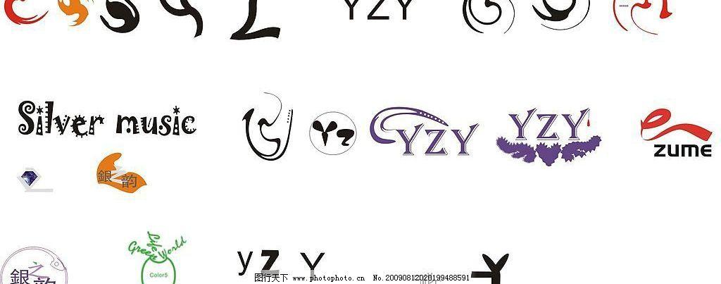 yzy字样变形图片
