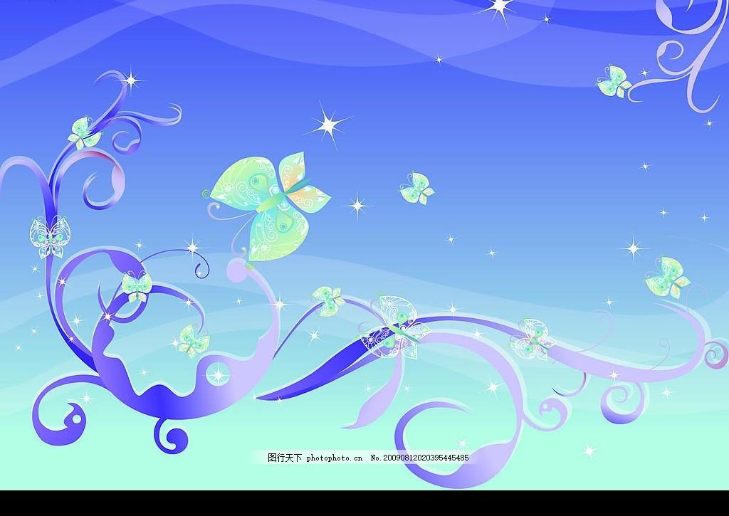 蝶舞矢量素材 蝴蝶 花纹 花边 线条 条纹 梦幻 星空 花纹花边
