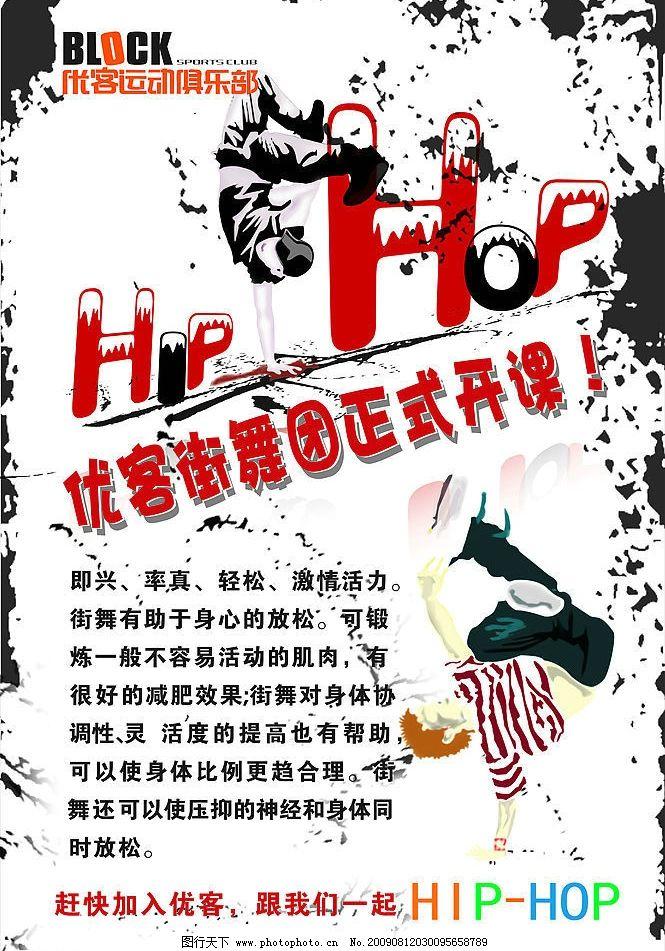 街舞团电梯画 街舞团 电梯画 广告设计 海报设计 矢量图库 cdr