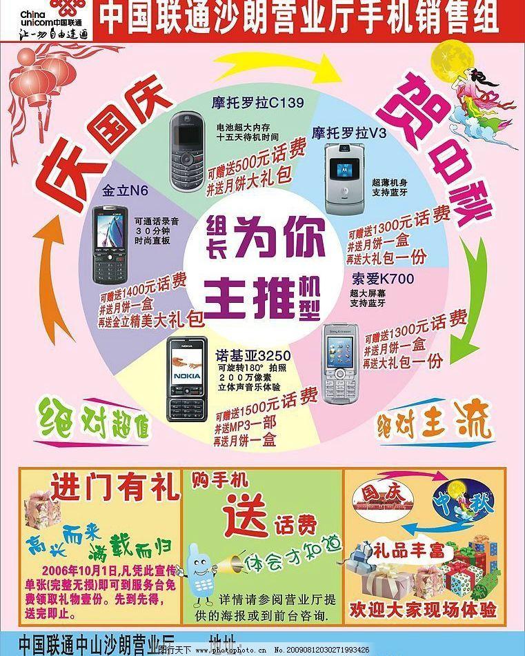 中国联通dm传单 国庆 中秋 dm传单 手机 手机宣传单 联通 嫦娥 灯笼