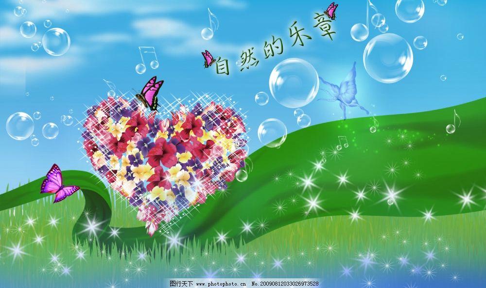 清新自然乐章 花朵 心型花 蝴蝶 音符 水泡 天空 草地 绿色飘带