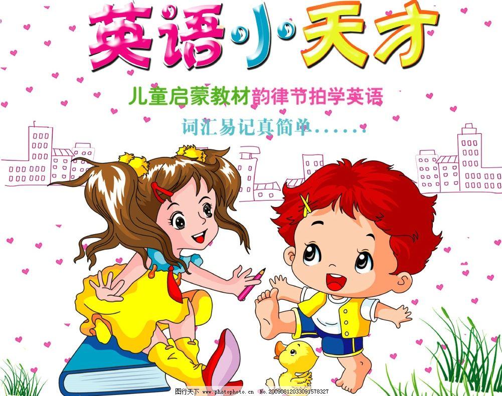 英语小天才 小男孩 小女孩 儿童 可爱 宝宝 书皮 小草 气球