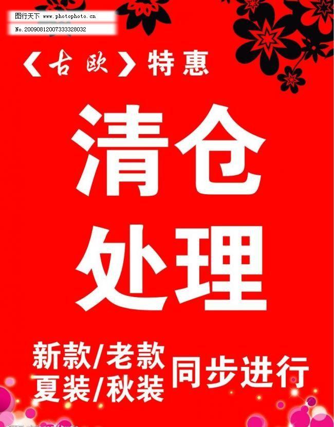 清仓海报素材下载 清仓海报模板下载 清仓海报 海报 服装店 清仓 广告