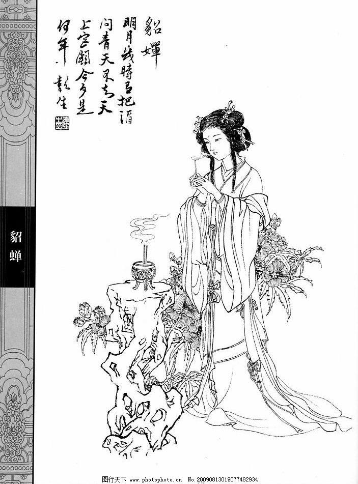 中国仕女百图 貂蝉 仕女 彭连熙 线描 扫描 文化艺术 绘画书法 设计