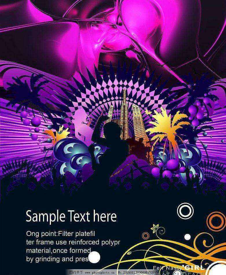 舞台素材 舞台 迪厅 k歌 花纹 人物 跳舞 底纹 椰树 海报 广告设计