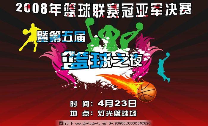 篮球赛海报 篮球 比赛 火焰 背景 海报 广告设计模板 海报设计 人物