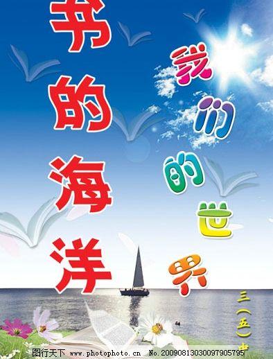 书的海洋小学生读书节海报图片