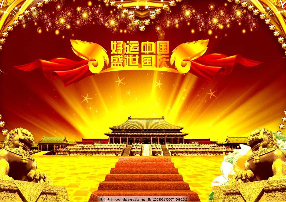 天安门 国庆 国庆节 狮子 石狮 光线 星星 星光 烟花 烟火 边框 地板