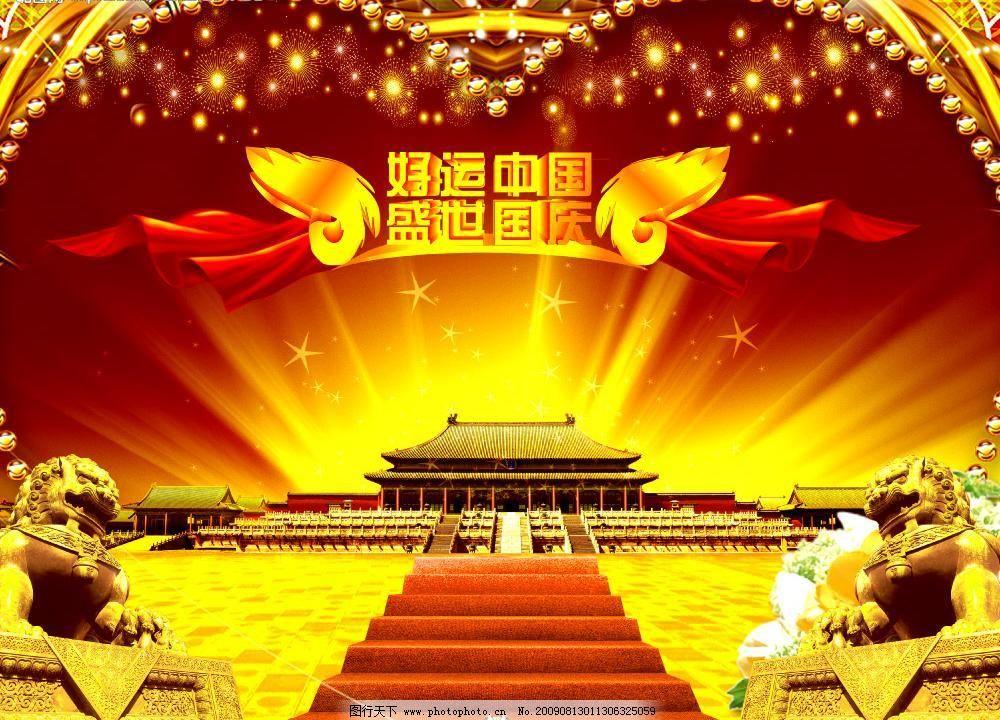 边框 道路 地板 地毯 光线 广告设计模板 国内广告设计 国庆 中国红