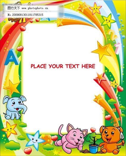 设计图库 环境设计 装饰画  可爱的卡通动物模板免费下载 其他矢量图