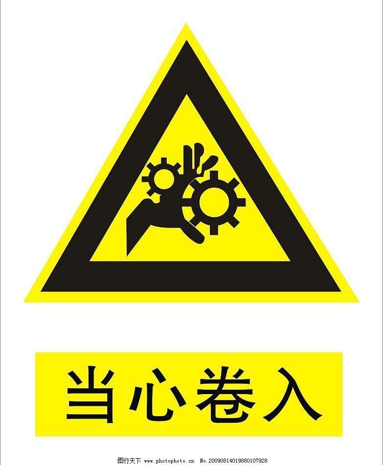 当心卷入 防止卷入 安全标识图片图片