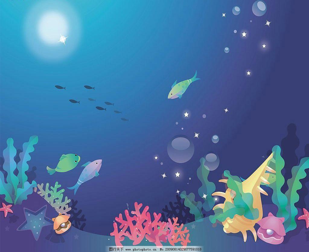 海底嬉戏 玻璃移门图案 海底世界 海藻 鱼 动漫动画 风景漫画 设计
