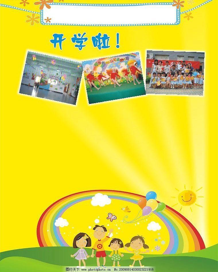 幼儿园宣传单图片_海报设计