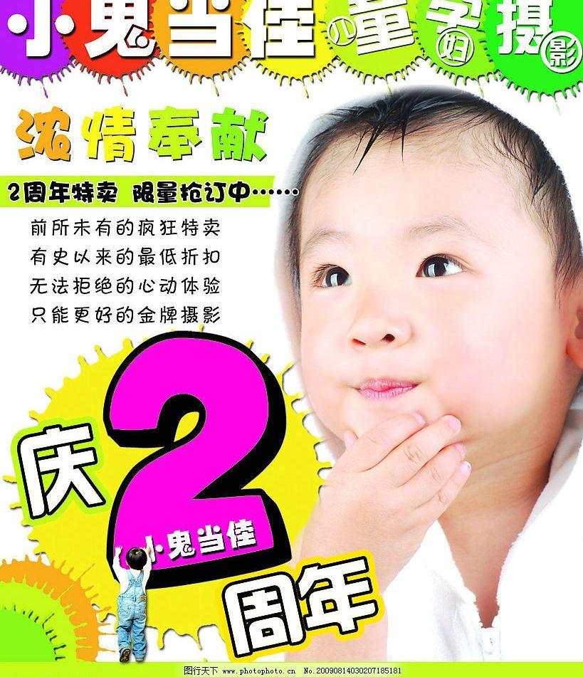 小鬼当家儿童孕妇摄影图片