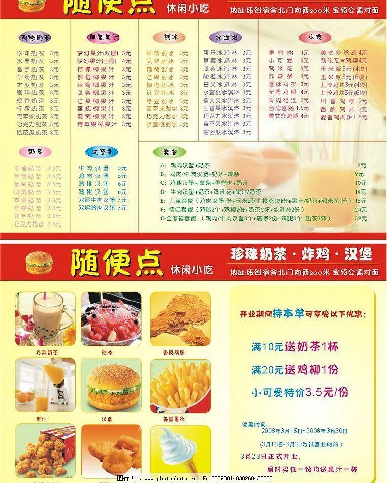 奶茶店开业dm宣传单图片
