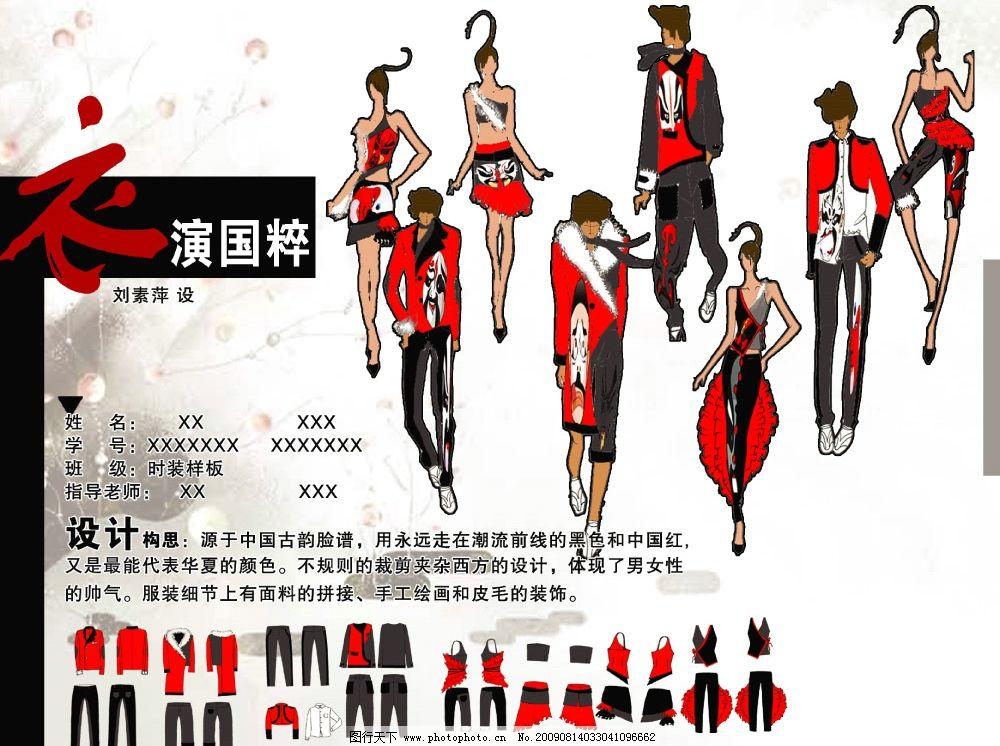衣演国粹 服装 衣服 时尚 艺术 服装设计 脸谱 写真 源文件库