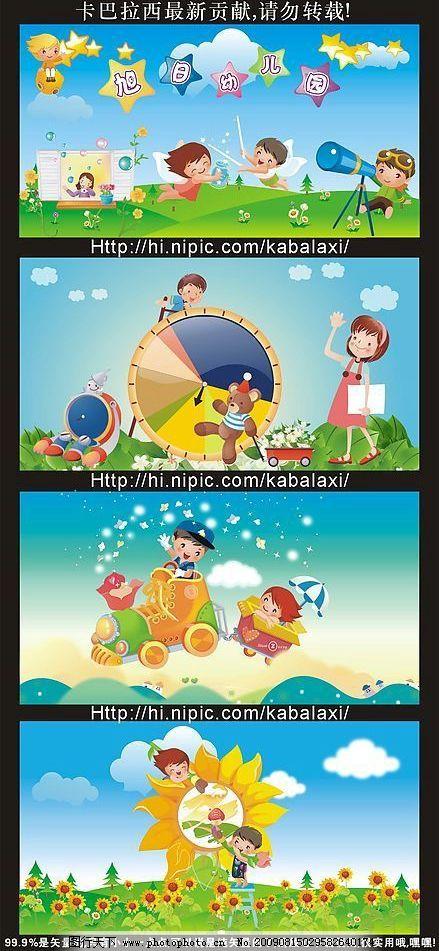 幼儿园图片_设计案例_广告设计_图行天下图库