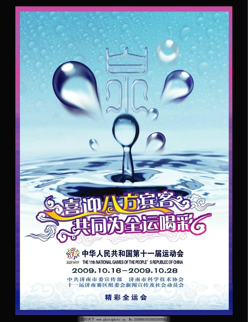 泉 水滴 全运会海报 济南 祥云 气泡 涟漪 广告设计模板 海报设计 源